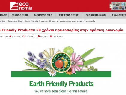 Earth Friendly Products: 50 χρόνια πρωτοπορίας στην πράσινη οικονομία