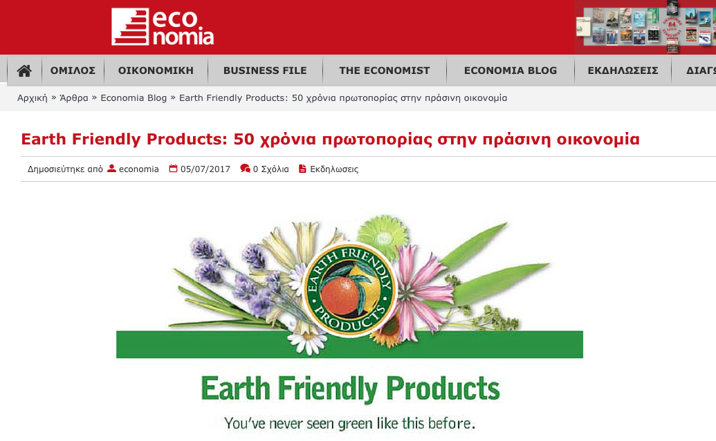 ECOS 50 Years of Green Science Economia.gr