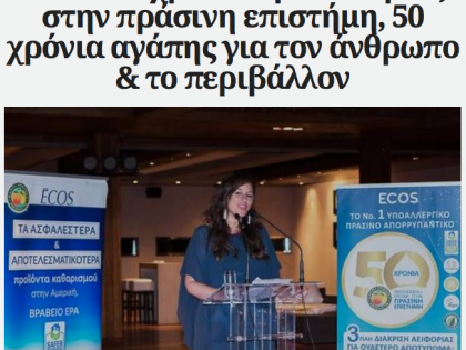 ECOS: 50 Χρόνια Πρωτοπορίας