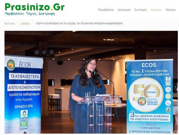 Γιορτή 50 Χρόνων για τα ECOS: τα πιο φιλικά προϊόντα καθαρισμού!