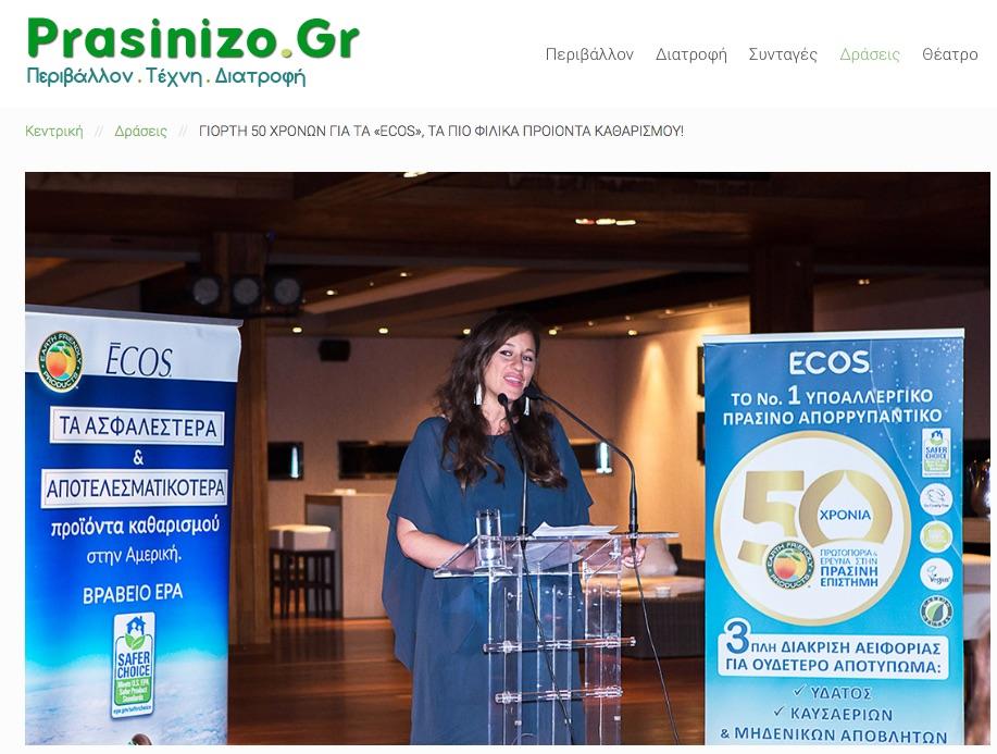 ECOS 50 Years Prasinizo.gr