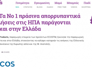 Mother's Blog – Τα Νο1 Πράσινα Απορρυπαντικά σε Πωλήσεις στις Η.Π.Α. τώρα Παρασκευάζονται και στην Ελλάδα