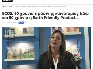 ECOS: 50 χρόνια πράσινης καινοτομίας – ΔΕΘ 2018