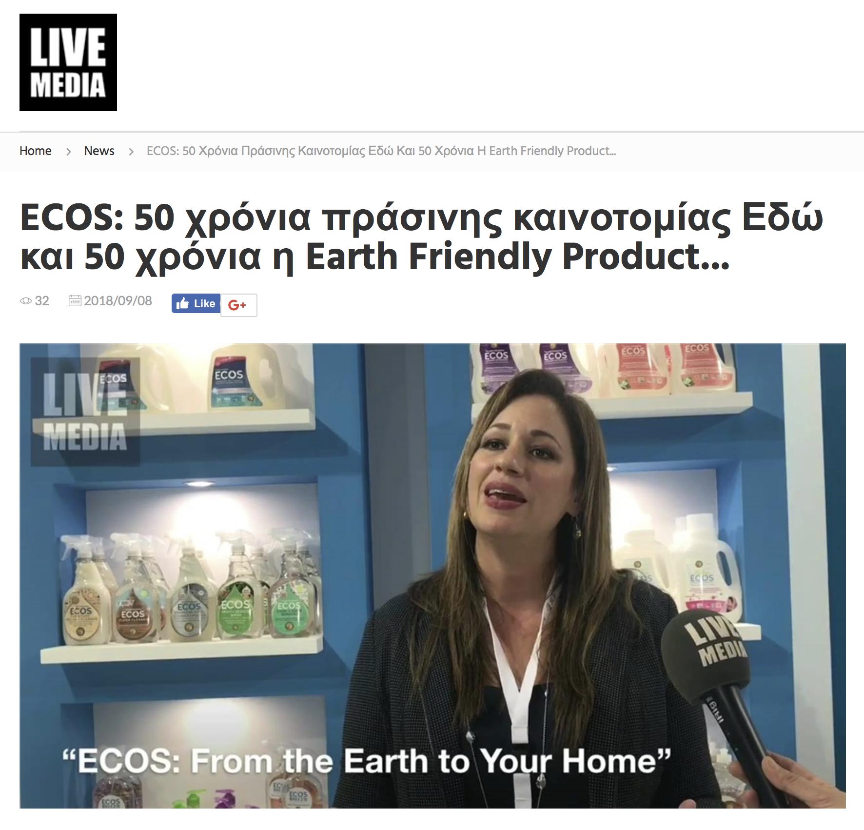 Η Κελλυ-Βλαχάκης-Χανκς μιλάει στο livemedia.gr στην ΔΕΘ 2018