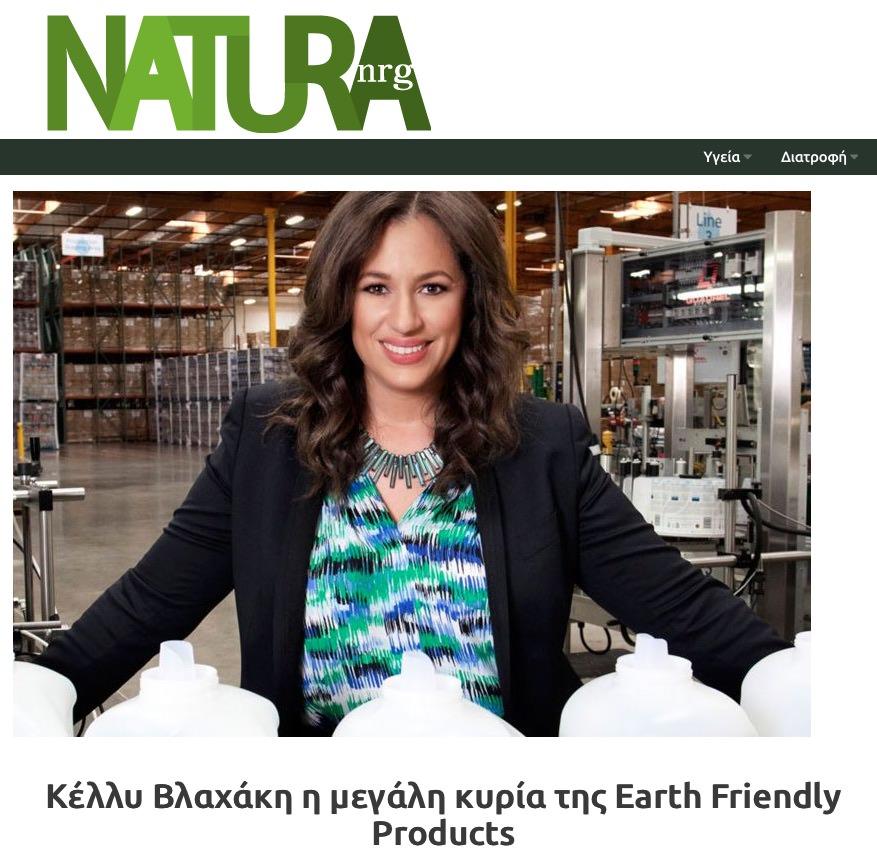 Κέλλυ Βλαχάκη η μεγάλη κυρία της Earth Friendly Products ECOS