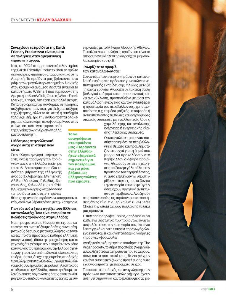 Κέλλυ Βλαχάκη-Χάνκς: Πρέσβειρα της Βιώσιμης Ανάπτυξης - Συνέντευξη 3