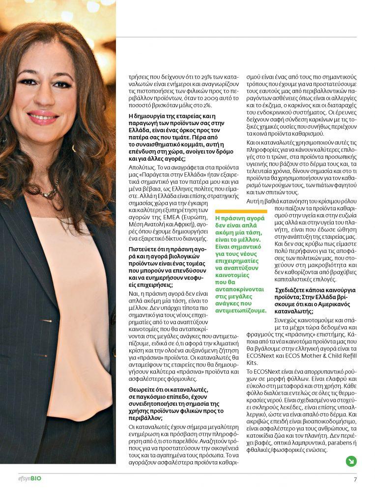 Κέλλυ Βλαχάκη-Χάνκς: Πρέσβειρα της Βιώσιμης Ανάπτυξης - Συνέντευξη 4