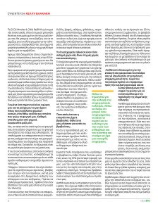Κέλλυ Βλαχάκη-Χάνκς: Πρέσβειρα της Βιώσιμης Ανάπτυξης - Συνέντευξη 5