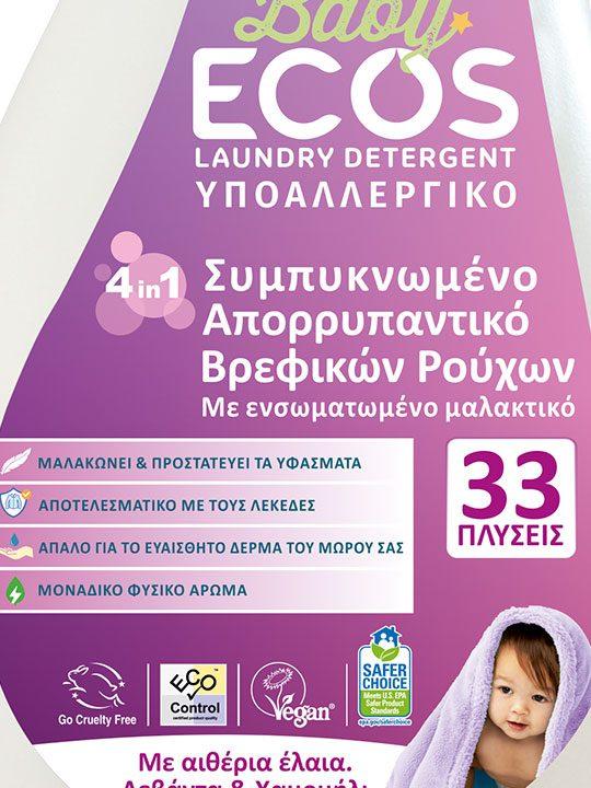 ECOS Απορρυπαντικό Πλυντηρίου Ρούχων Για Μωρά - Λεβάντα και Χαμομήλι