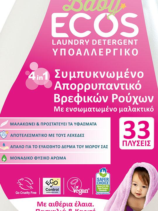 ECOS Απορρυπαντικό Πλυντηρίου Ρούχων Για Μωρά - Πασχαλιά και Καριτέ