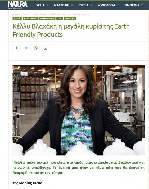 Κέλλυ-Βλαχάκη-Χανκς-Earth-Friendly-Products-ECOS