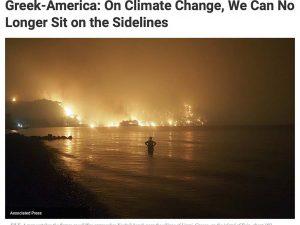 Ελληνοαμερικανοί: Δεν μπορούμε πλέον να είμαστε στο περιθώριο όσον αφορά την κλιματική αλλαγή