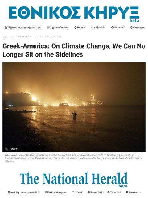 Ελληνοαμερικανοί για την Κλιματική Αλλαγή